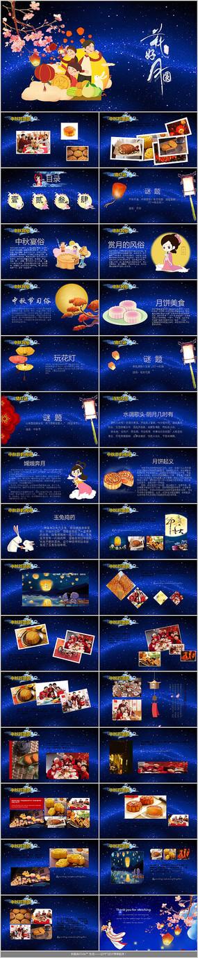 中国传统中秋节PPT模板