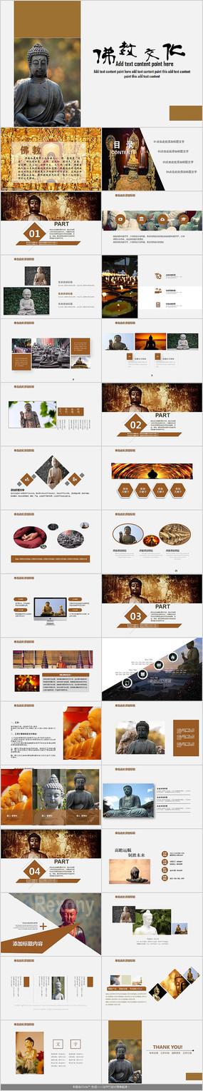 中国佛教文化PPT模板