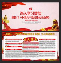 中国共产党纪律处分展板
