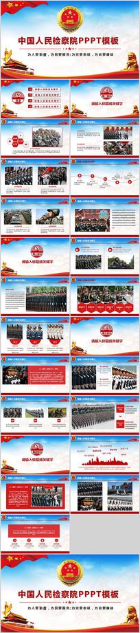 中国人民检察院PPT模板