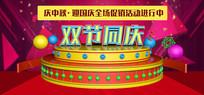 中秋国庆双节同庆宣传促销海报