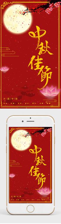 中秋节H5海报