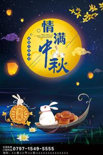 中秋节产品海报