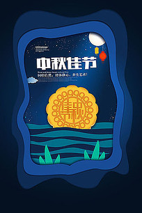 中秋节手绘插画风格月饼海报