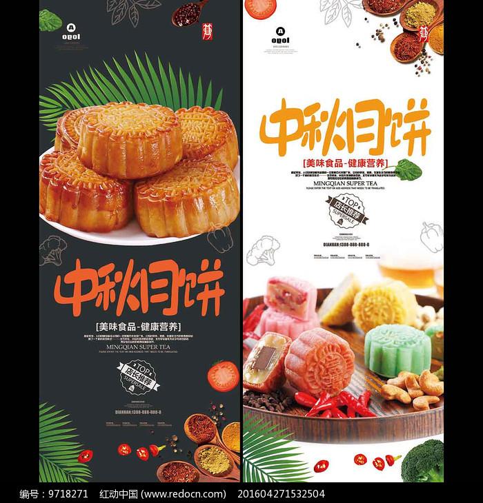 中秋节月饼海报图片