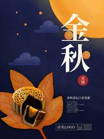 中秋金秋月饼美食海报