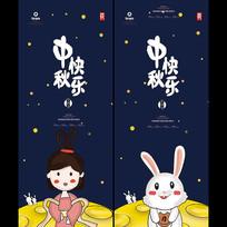 中秋手绘卡通嫦娥玉兔海报