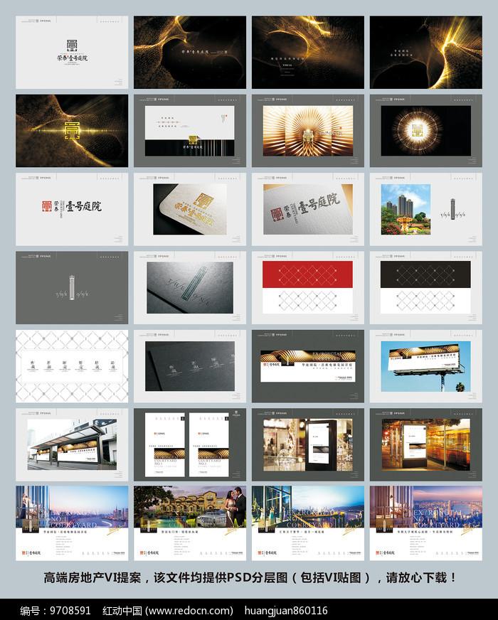 中式房地产VI提案图片