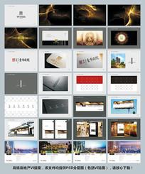 中式房地产VI提案