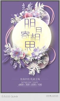 紫色简约中秋节促销海报