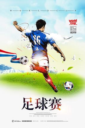 足球培训运动海报