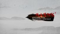 4K中国风水墨人名条字幕条