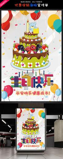 宝宝周岁生日快乐海报