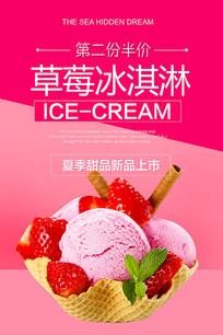 冰淇淋雪糕海报
