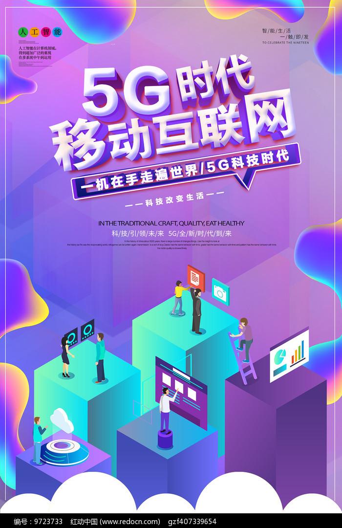创意大气5G移动新时代海报图片