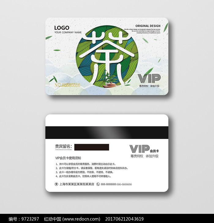 创意绿色茶艺VIP会员卡图片