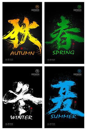 春夏秋冬中国风毛笔字体PSD