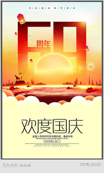 大气国庆节促销宣传海报
