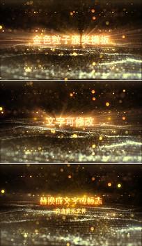 大气金色粒子颁奖晚会片头模板