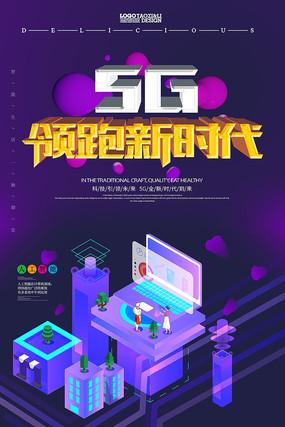 大气科技5G海报设计