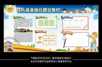 大气幼儿园公告栏展板