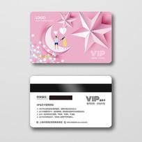 粉色礼品店会员卡