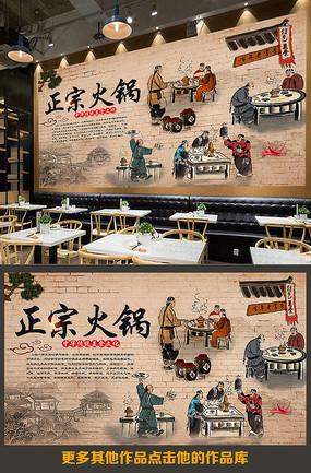 复古怀旧火锅餐饮背景墙