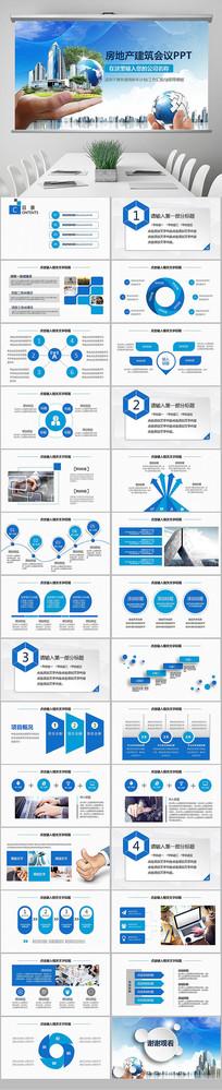 工程建设施工规划建筑PPT