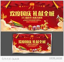 国庆节促销宣传海报