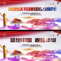 炫彩国庆节海报设计