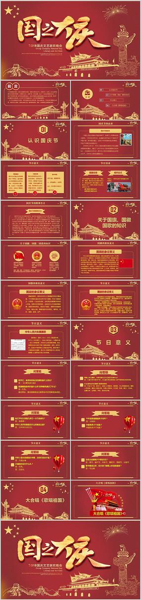 国庆节建国节班会PPT模板