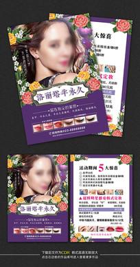 韩式半永久纹绣宣传单