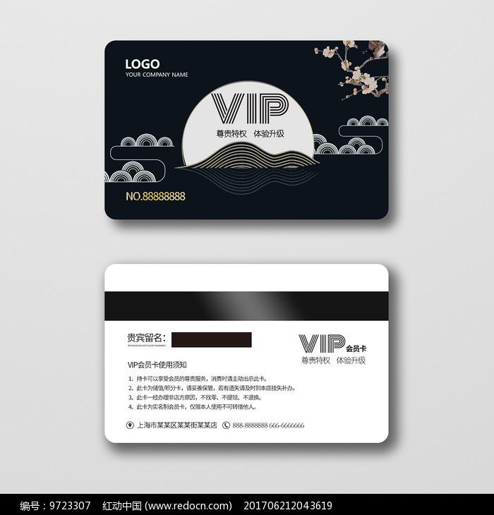 黑色高档酒店VIP会员卡图片