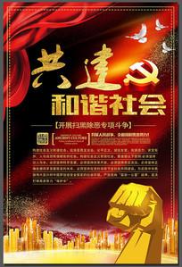 红色共建和谐社会展板