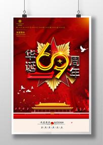 红色喜庆国庆节促销海报设计