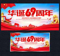 华诞69周年国庆节展板
