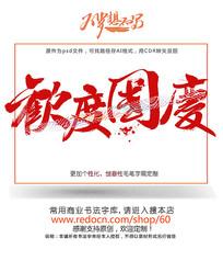 欢度国庆书法字