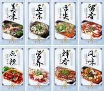 火锅鱼川菜美食宣传展板