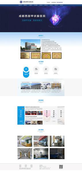 简约医疗网站设计模板