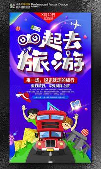 假日旅游旅行社旅游团宣传海报