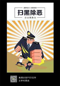 警察打击坏人扫黑除恶展板