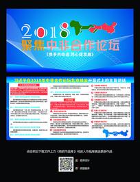 聚焦中非合作论坛北京峰会展板