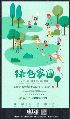 卡通绿色家园房地产海报