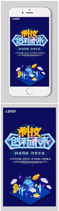 炫丽科技区块链手机海报