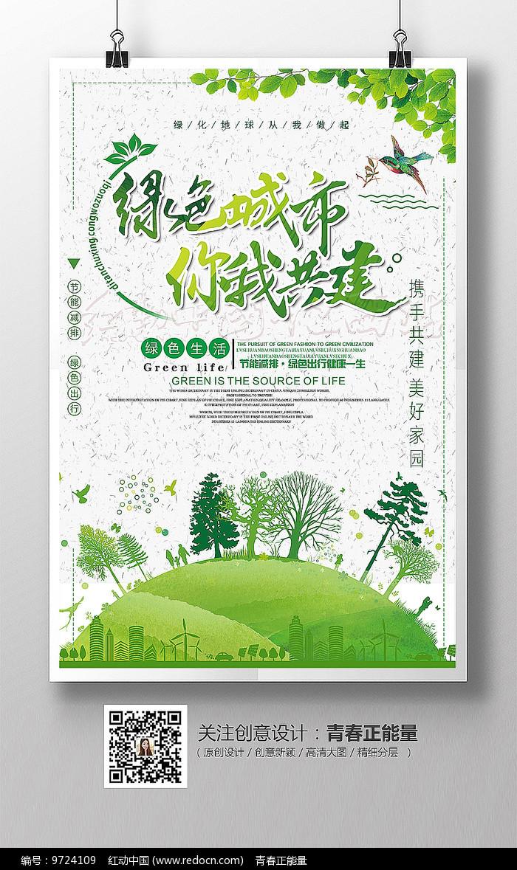 绿色城市你我共建公益海报图片
