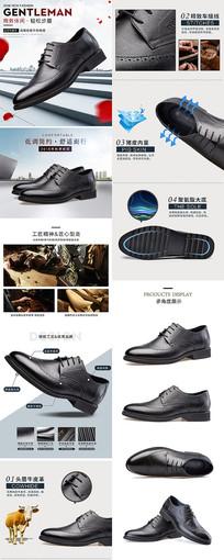男士商务皮鞋详情页