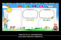 清新幼儿园公告栏展板