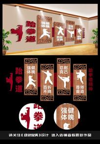 跆拳道精神文化墙