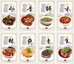 泉水鸡餐饮美食展板