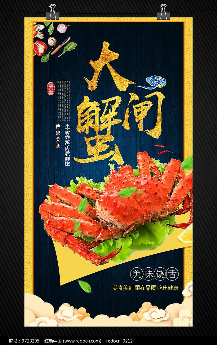 商超中秋节大闸蟹促销海报图片